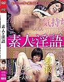 素人と淫語 [DVD]