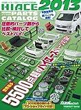 ハイエースパーフェクトパーツカタログ2013 (GEIBUN MOOKS 874)