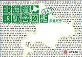 北海道JR駅舎図鑑463