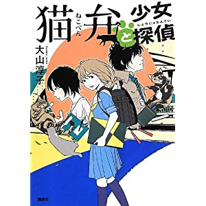 "猫弁と少女探偵 "" style="