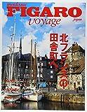 フィガロ ヴォヤージュ Vol.21 北フランスの田舎町へ。(アルザス/ノルマンディ/ブルターニュ) (FIGARO japon voyage)