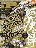 iP ! (アイピー) 2010年 12月号 [雑誌]