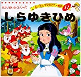 しらゆきひめ (よい子とママのアニメ絵本 11 せかいめいさくシリーズ)