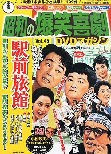 東宝 昭和の爆笑喜劇DVDマガジン 2014年 12/30号 [分冊百科]