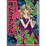 夜のトライアングル / 菊川 近子 のシリーズ情報を見る