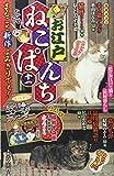 お江戸ねこぱんち  十一巻 (にゃんCOMI(ペーパーバックスタイル・猫漫画アンソロジー))