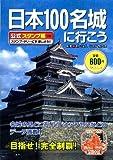 日本100名城に行こう―公式スタンプ帳つき