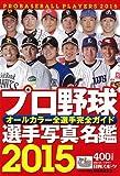 プロ野球選手写真名鑑 2015年 (NIKKAN SPORTS GRAPH)