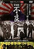 THE不良 [DVD]