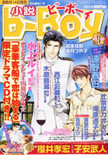 小説b-Boy (ビーボーイ) 2012年 09月号 [雑誌]