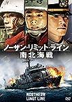 ノーザン・リミット・ライン 南北海戦 [DVD]