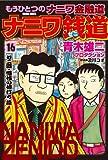 ナニワ銭道 16―もうひとつの「ナニワ金融道」 (トクマコミックス)