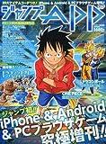 Vジャンプ増刊 ジャンプApp 2014年 02月号 [雑誌]