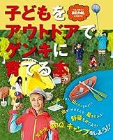 子どもをアウトドアでゲンキに育てる本: つるの剛士と「BE-PAL」自然遊び部