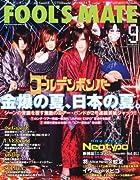 FOOL'S MATE (フールズメイト) 2011年 09月号 [359]()