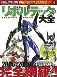 フィギュア王プレミアムシリーズ 4 (ワールド・ムック 780)