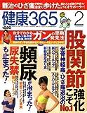 健康365 (ケンコウ サン ロク ゴ) 2008年 02月号 [雑誌]