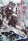 時槻風乃と黒い童話の夜 第3集 (メディアワークス文庫)