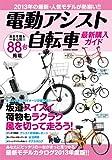 電動アシスト自転車最新購入ガイド―2013年の最新・人気モデルが勢揃い!! (COSMIC MOOK)