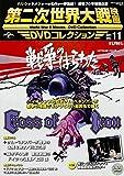 第二次世界大戦映画 DVDコレクション VOL.11 「戦争のはらわた」
