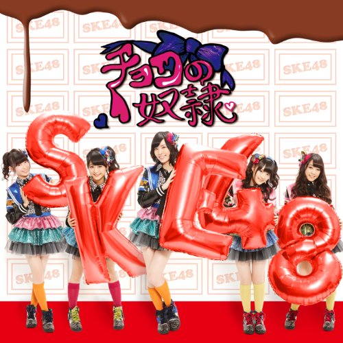 チョコの奴隷  (SG+DVD) (Type-A) (通常盤)