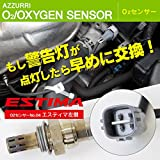 30系 40系 エスティマ O2センサーNo.04 エスティマ左側 純正品番 89465-28330に適合!