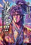 義風堂々!!直江兼続 ~前田慶次酒語り 10 (ゼノンコミックス)