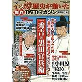 NHKその時歴史が動いた傑作DVDマガジン戦国時代編 Vol.4 秀吉と黒田官兵衛 (講談社 Mook)