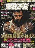 DVDでーた 2009年 09月号 [雑誌]