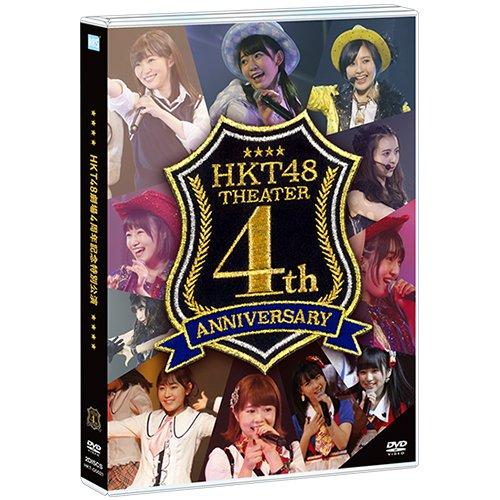 【DVD】 HKT48劇場4周年記念特別公演