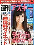 週刊アスキー 2015年 4/7 号 [雑誌]