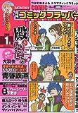 COMIC FLAPPER (コミックフラッパー) 2010年 01月号 [雑誌]