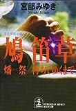 鳩笛草―燔祭・朽ちてゆくまで (光文社文庫)