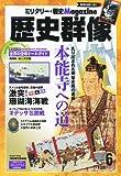 歴史群像 2011年 06月号 [雑誌]