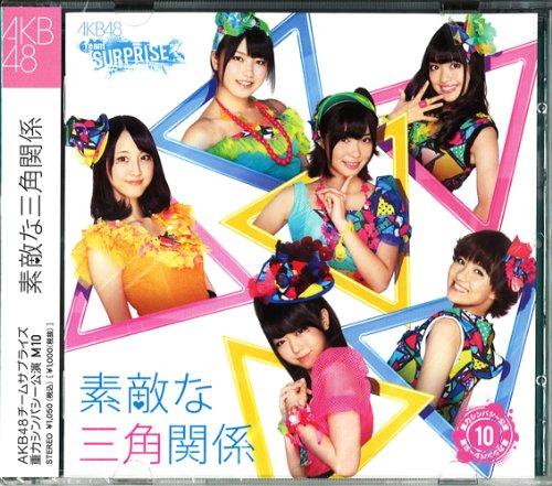 素敵な三角関係【CD+DVD+写真3枚】 【AKB48 チームサプライズ M10】重力シンパシー公演