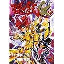 聖闘士星矢EPISODE.G 19 (チャンピオンREDコミックス)