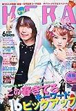 KERA! (ケラ) 2012年 06月号 [雑誌]
