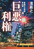警視庁公安部・青山望 巨悪利権 (文春文庫 は 41-6 警視庁公安部・青山望)