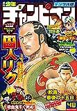 週刊少年チャンピオン2016年48号 [雑誌]