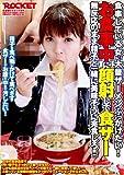 お食事中に顔射して食ザー [DVD]