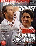 WORLD SOCCER DIGEST (ワールドサッカーダイジェスト) 2009年 4/2号 [雑誌]