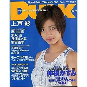 Dunk(ダンク) 2002年8月1日号 No.16 [表紙:上戸彩] [別冊フォトBOOK]仲根かすみ BEST SELECTION 100 [雑誌] (Dunk(ダンク))