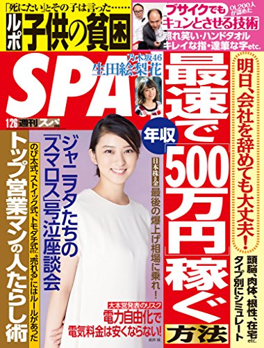 週刊SPA!(スパ)  2016年 1/26 号 [雑誌] 週刊SPA! (デジタル雑誌)