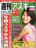 週刊アスキー 2013年 9/10増刊号