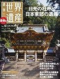 最新版 週刊世界遺産 2011年 3/3号 [雑誌]