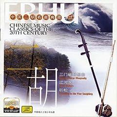 Chinese Music Classics of the 20th Century: Erhu
