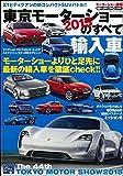 東京モーターショーのすべて 2015 輸入車―モーターショー速報 (モーターファン別冊)