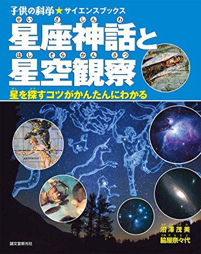 星座神話と星空観察: 星を探すコツがかんたんにわかる (子供の科学★サイエンスブックス)