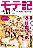 モテ記 〜映画『モテキ』監督日記〜
