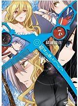 4月からアニメ放送開始の「断裁分離のクライムエッジ」第7巻